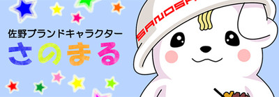 Brand_sanomaru
